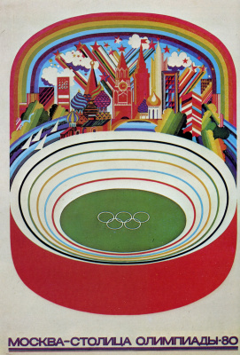 Александр Борисович Суворов. Москва - столица Олимпиады-80