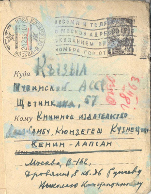 Letter from Nicholas Rusheva in the Tuva book publishing house