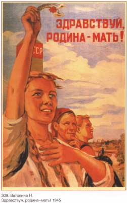 Posters USSR. Hello, Motherland!