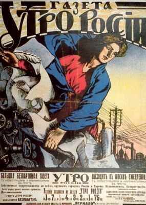 "Promotional poster for the newspaper ""Morning of Russia"""