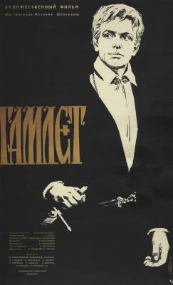 "Boris Alexandrovich Zelensky. ""Hamlet."" Dir. G. Kozintsev"