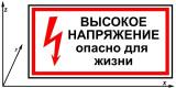 """Артур Габдраупов. """"Знак"""" : """"Техника безопасности"""" : """"Высокое напряжение"""" , """"Опасно для жизни"""" ."""