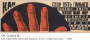 Плакаты СССР. Как свои пять пальцев будешь знать животный мир