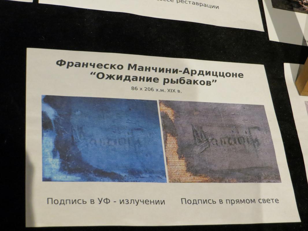 Возможно, Брейгель, точно - Лиотар: в Одессе реставраторы презентуют картины и рисунки из запасников