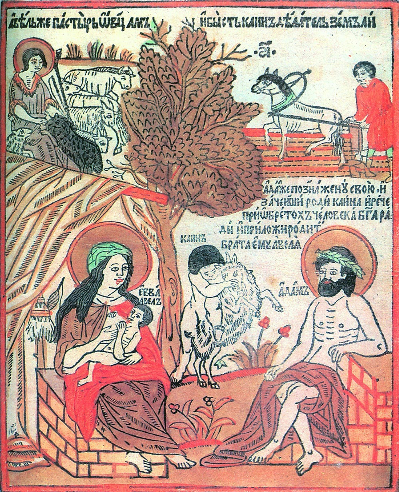 "The ""Bible for the people"" by the Russian engraver Vasily Koren was created by the master in 1695. S"