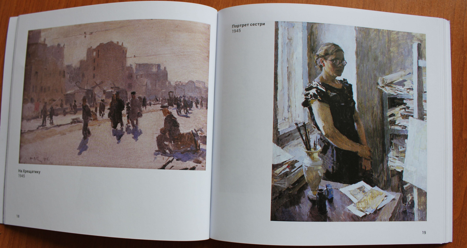 Интересная книга за 5 минут: «Татьяна Яблонская в коллекции Запорожского художественного музея»