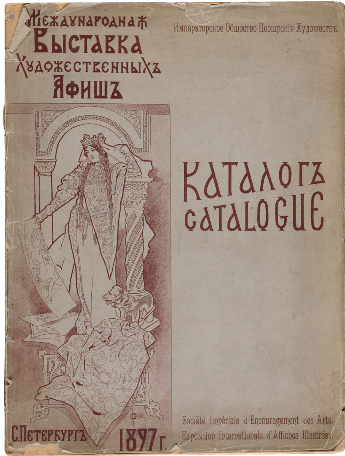 The International Exhibition of Art Posters. Catalogue. St.-Petersburg, 1897.Photo