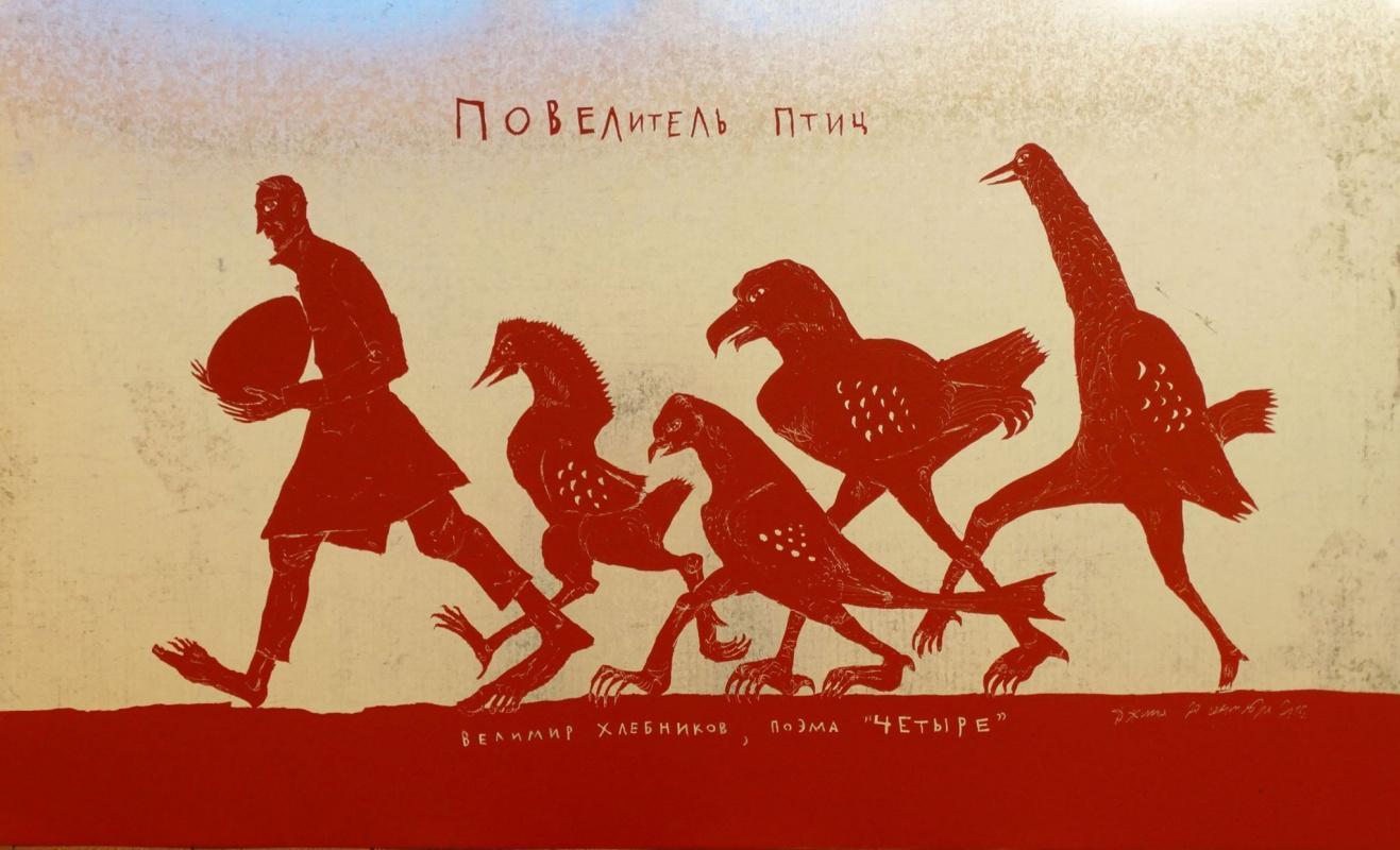 «ПтиЦЫ и ЦЫфры» - выставка в честь Велимира Хлебникова