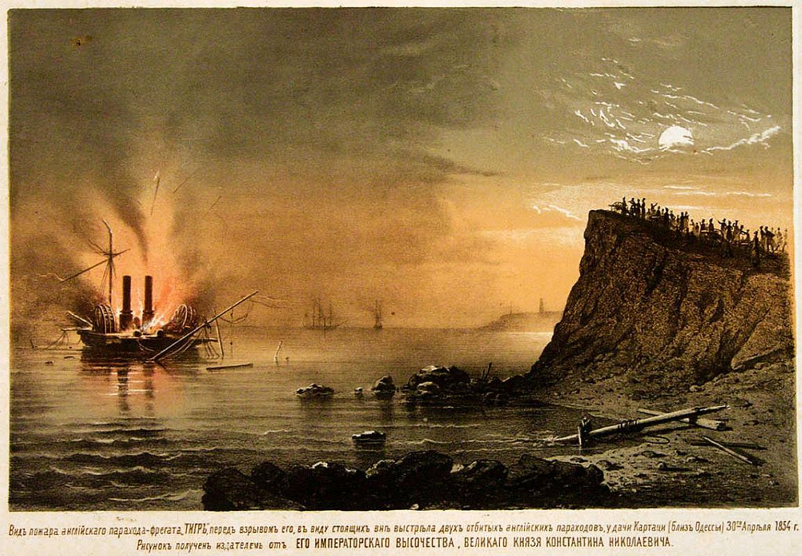 """«Вид пожара английского парохода-фрегата """"Тигр"""", перед взрывом его, в виду стоящих вне выстрела двух"""