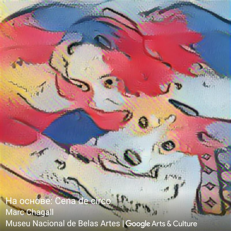 На основе «Наездницы (Цирковой сцены)» (1956) Марка Шагала