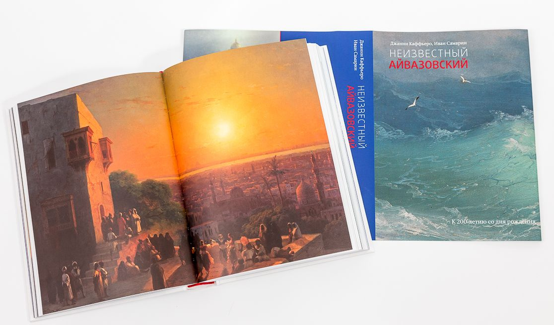 """Aivazovsky that you have never seen in the book """"the Unknown Rockwell"""", published on the 200th anniversary of the artist"""