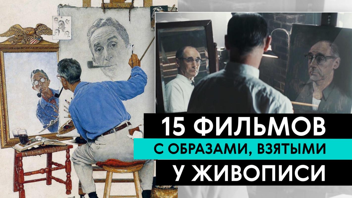 Видео Артхива: 15 фильмов с образами, взятыми у живописи