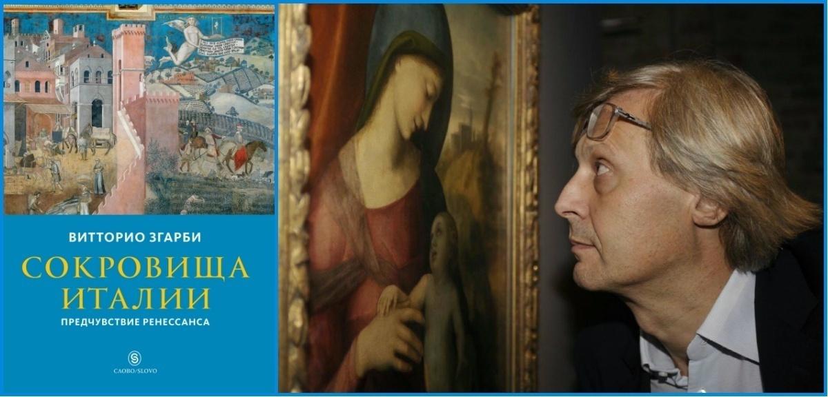 Книжные новинки: «Сокровища Италии. Предчувствие Ренессанса» Витторио Згарби. Плюс другие хорошие книги об Италии