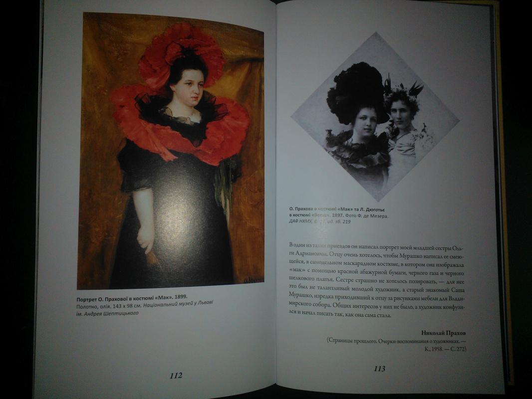 """""""Эти десять лет большого, глубокого счастья..."""" В Киеве опубликовали воспоминания жены художника Александра Мурашко"""