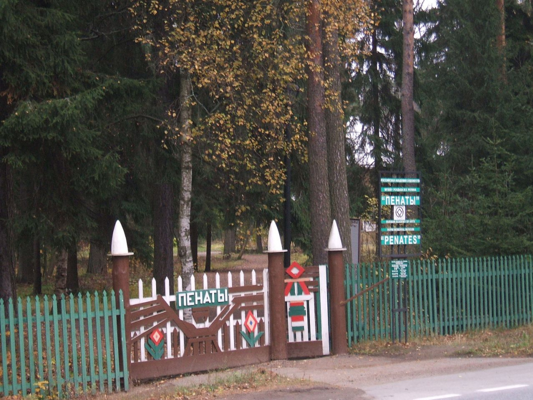 Ворота в Пенатах