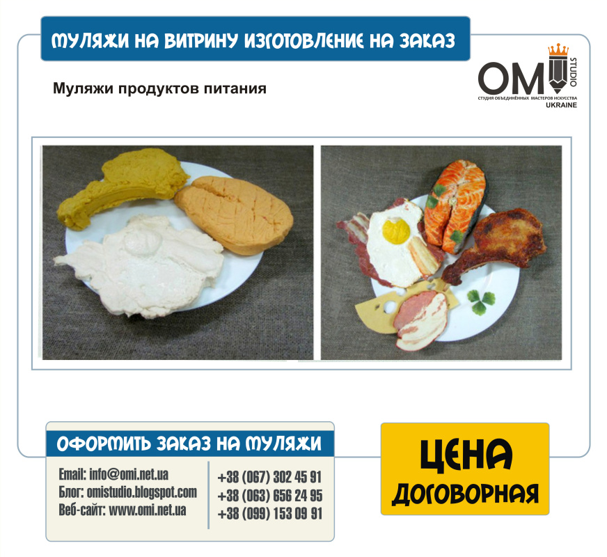Муляж продуктов питания