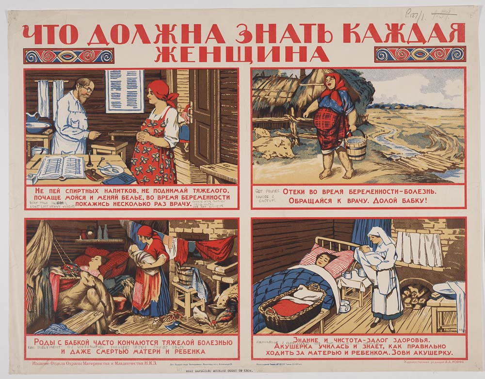 Картинки по запросу советские плакаты про женскую гигиену