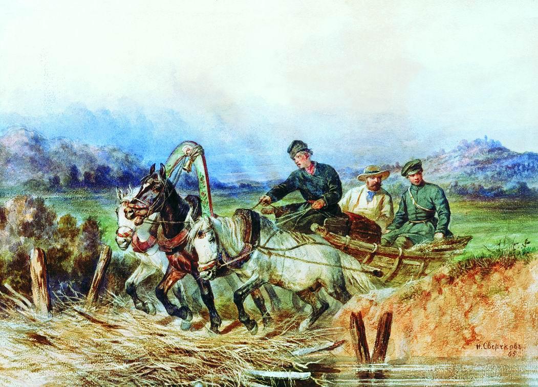 Николай Егорович Сверчков. Тройка. 1865