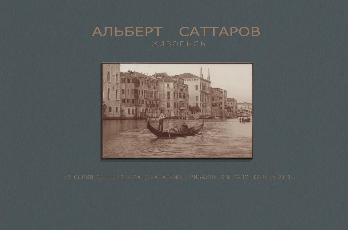 "Albert Bakhtiarovich Sattarov. From the series ""Venice. Grand Canal"" No. 1"