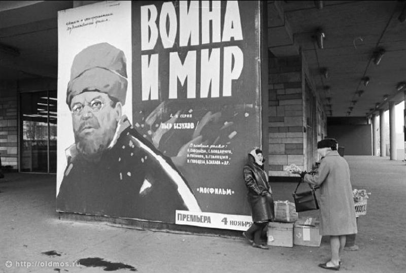 """Historical photos. Poster of the film """"War and Peace"""" at the cinema """"Russia"""" in Moscow"""