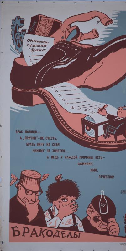 Виктор Иванович Говорков. Бракоделы. Агитплакат № 1349