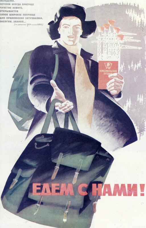 Николай Семенович Бабин. Едем с нами!
