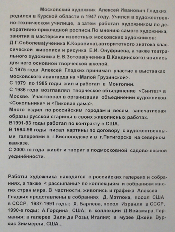 Алексей Иванович Гладких. Предисловие-текст-стр.1