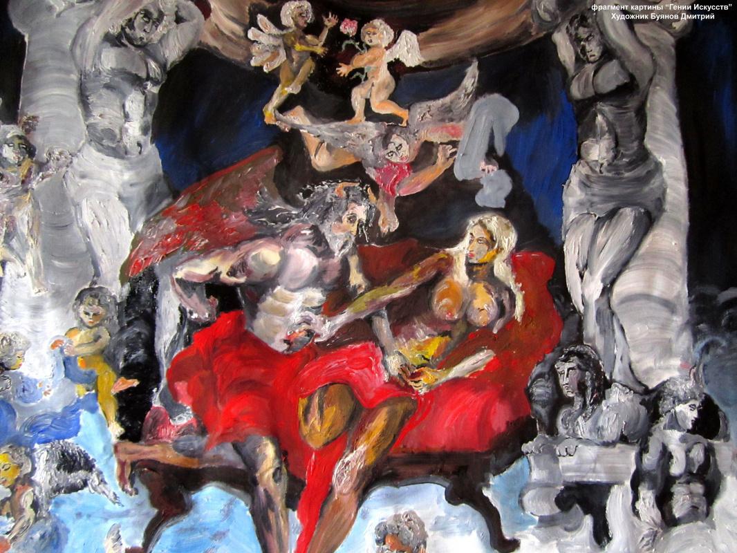 "Дмитрий Юрьевич Буянов. A fragment of the painting ""Genius of Arts"""