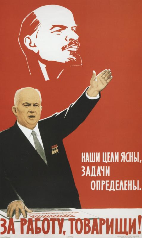 Борис Наумович Белопольский. За работу, товарищи!