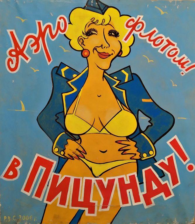Vadim Alexandrovich Rusakov-Sysoev. All in Pitsunda