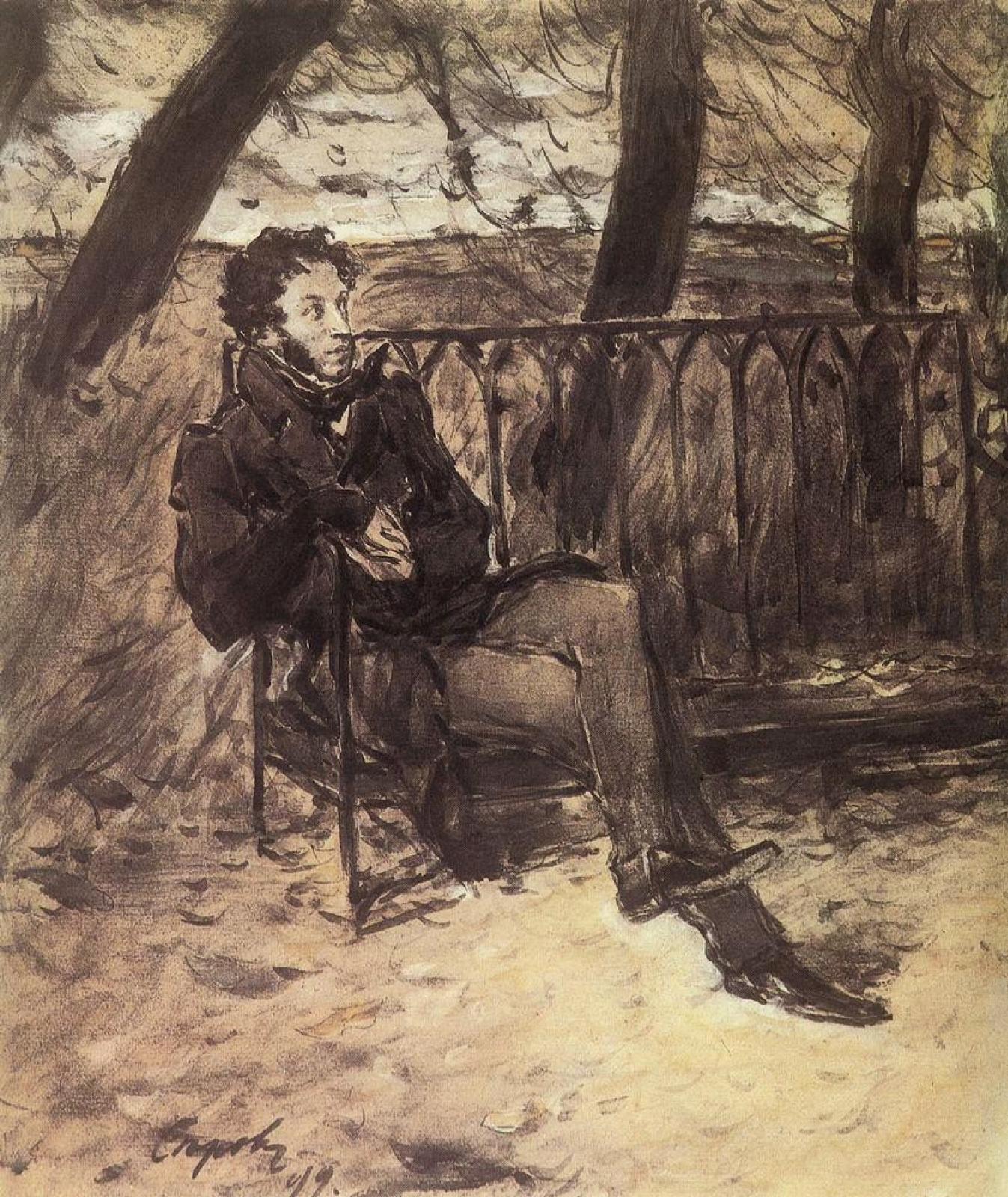 Валентин Александрович Серов. А. С. Пушкин на садовой скамье