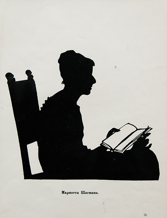 Елизавета Сергеевна Кругликова. Силуэт Мариэтта Шагинян. 1922
