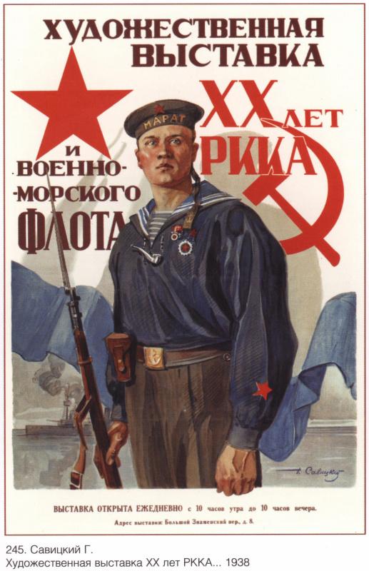Плакаты СССР. Художественная выставка