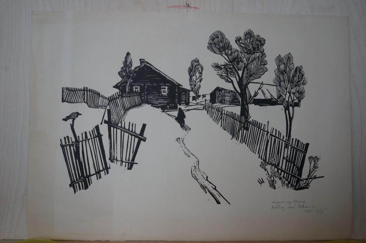 Ivan Alexandrovich Kuznetsov. Behind the fence