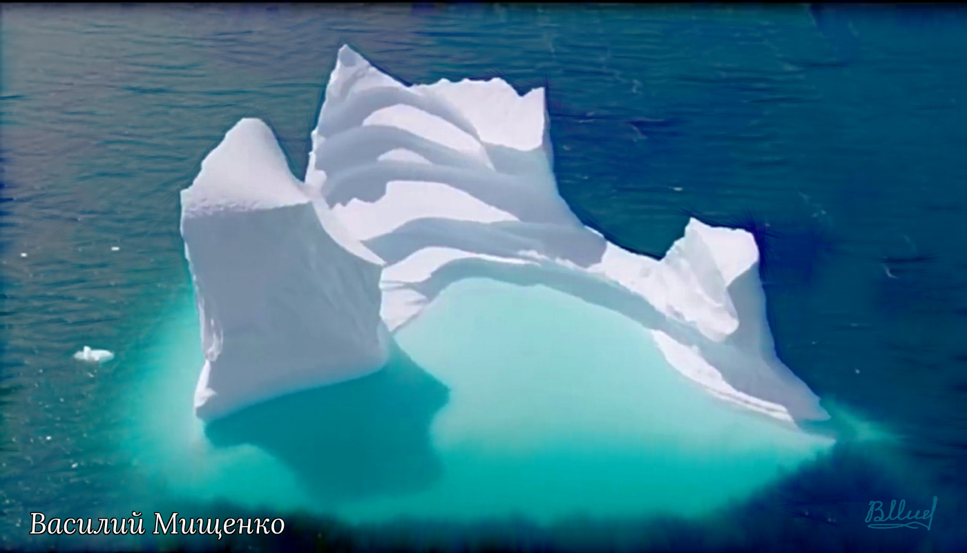 Vasiliy Mishchenko. Iceberg