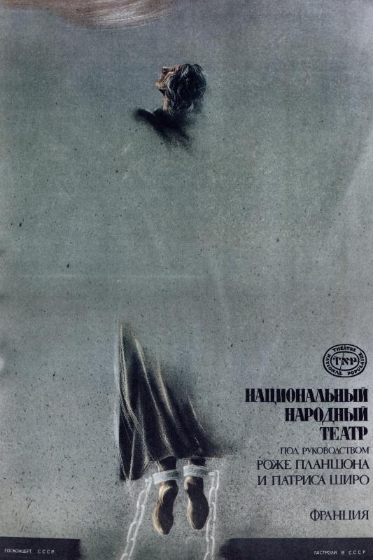 Эдуард Николаевич Дробицкий. Национальный народный театр под руководством Роже Планшона и Патриса Широ (Франция).