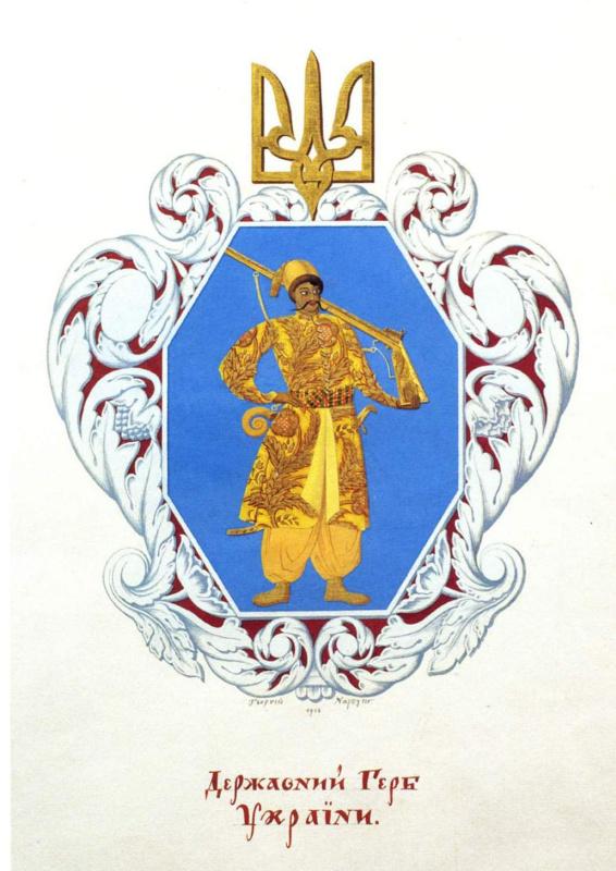 Георгий Иванович Нарбут. Государственный герб Украины