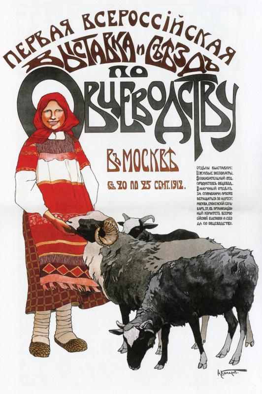 Алексей Иванович Комаров. Первая Всероссийская выставка и съезд по овцеводству в Москве с 20 по 25 сентября 1912 года