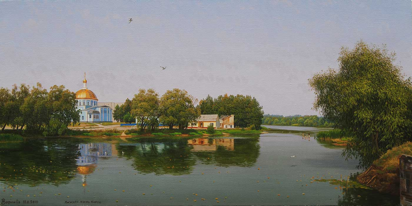 Alexander Vasilyevich Zoryukov. Lower lake. Kirov