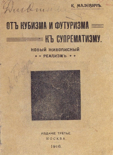 "Kazimir Malevich. The cover of the brochure Malevich, ""From cubism and futurism to Suprematism. New picturesque realism"""