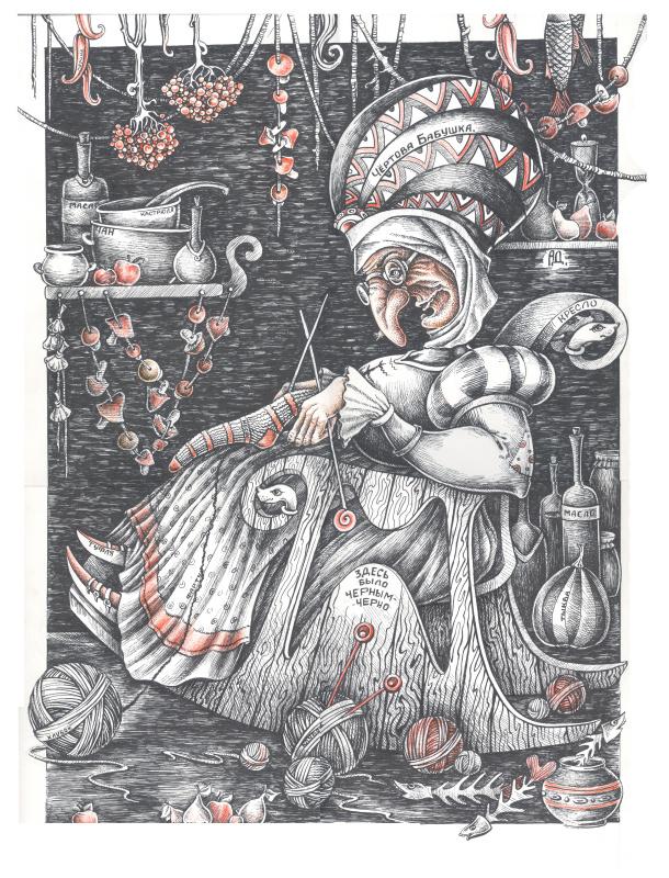 Валерия Анатольевна Зайцева. Чертова бабушка