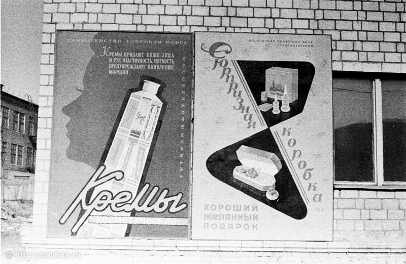 Historical photos. Outdoor advertising of cosmetics and haberdashery in Moscow