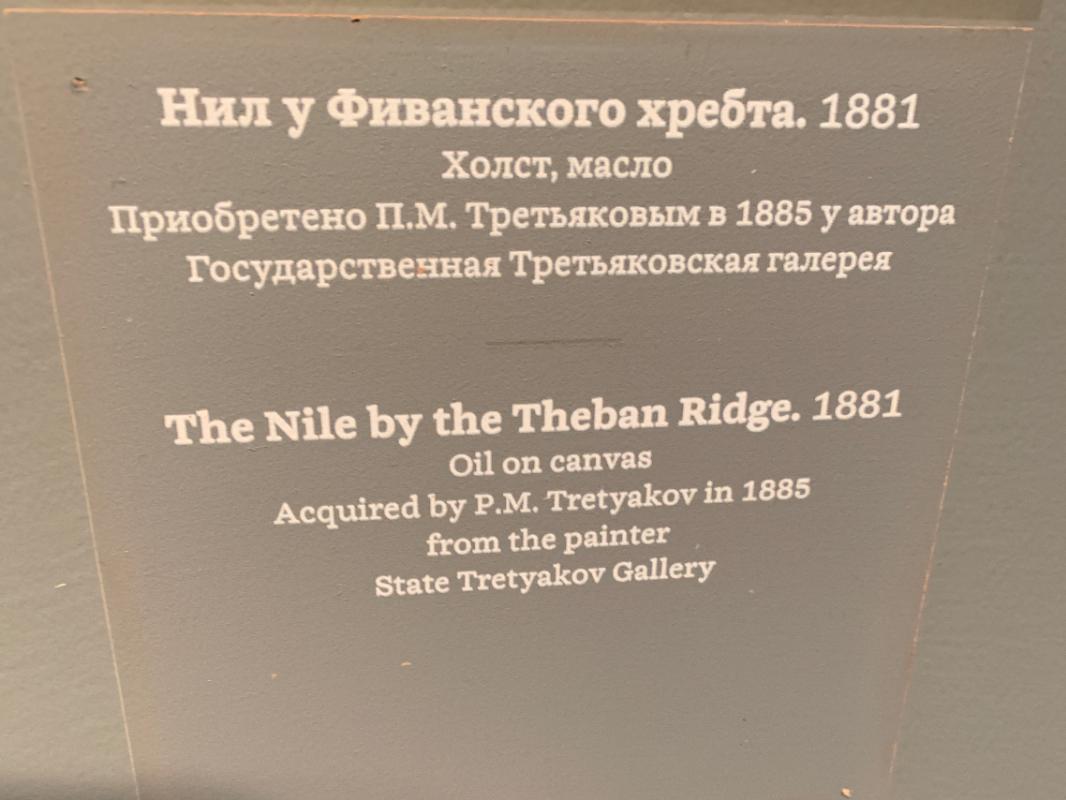 Nile at the Theban Range