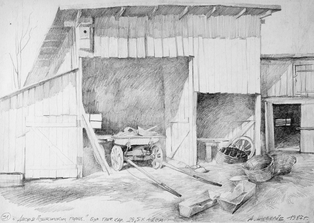 Alexander Shevelyov. Yard in the Pushkin Hills. Boom.Graph.Kar. 29.5 x 42 cm.1987