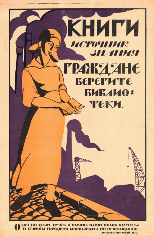 Николай Николаевич Купреянов. Книги — источник знания. Граждане, берегите библиотеки