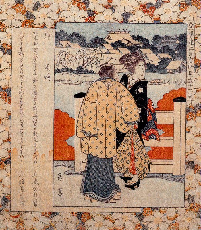 Яшима Гакутеи. Сюжет 6