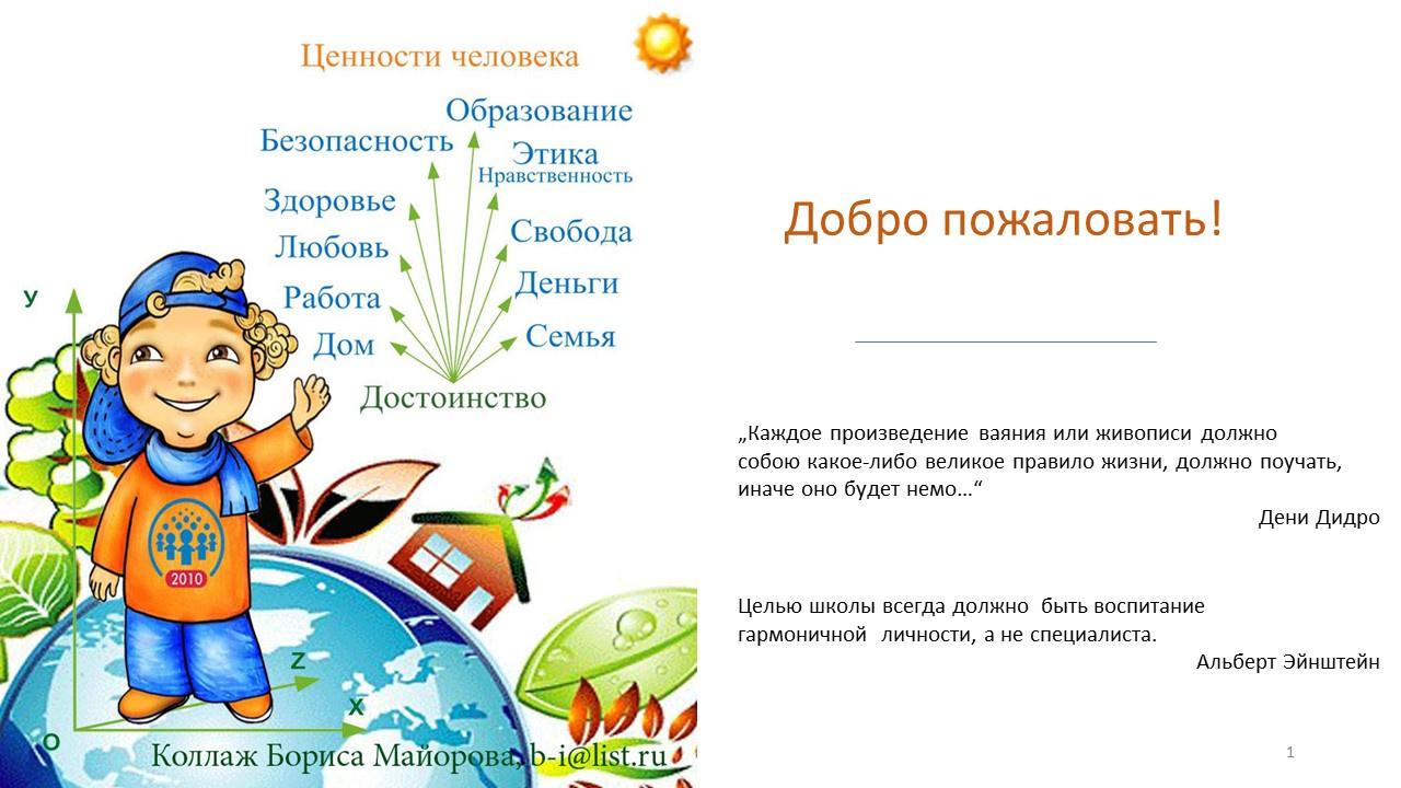 Boris Ivanovich Mayorov. Human values