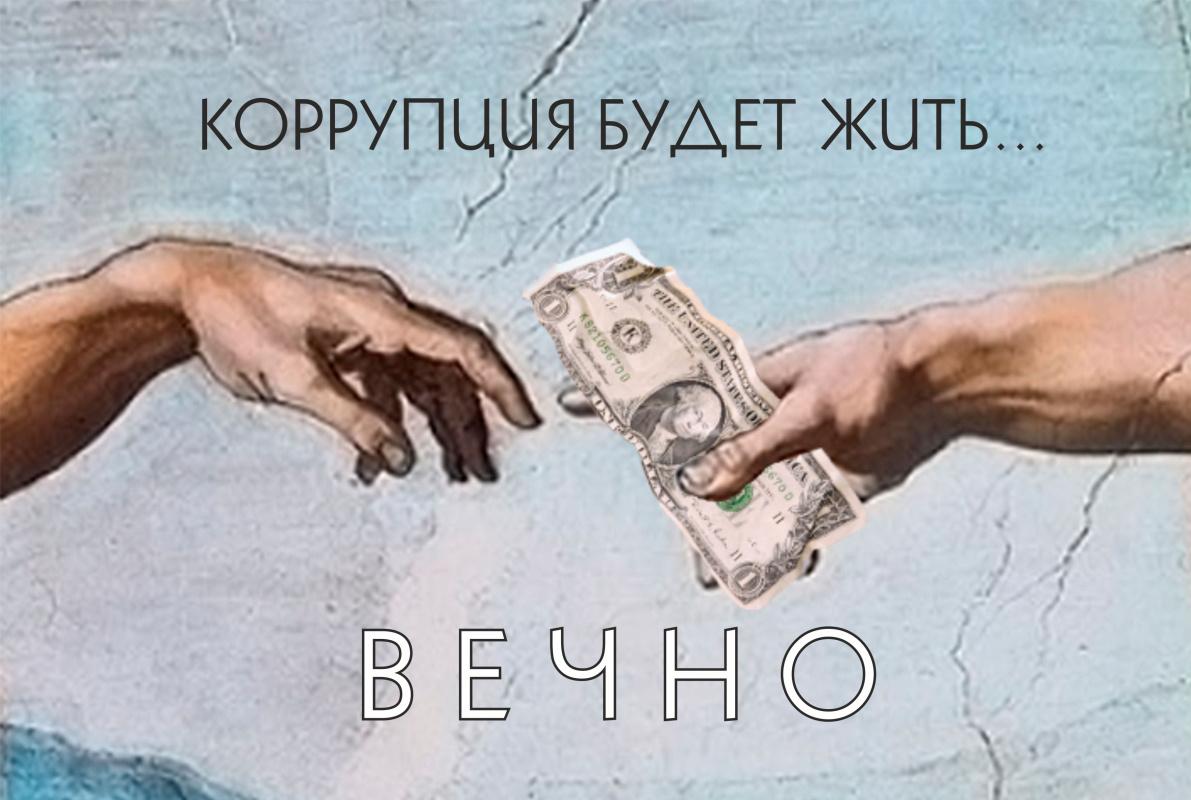 Yuri Dmitrievich Novosyolov. Corruption will live on... forever