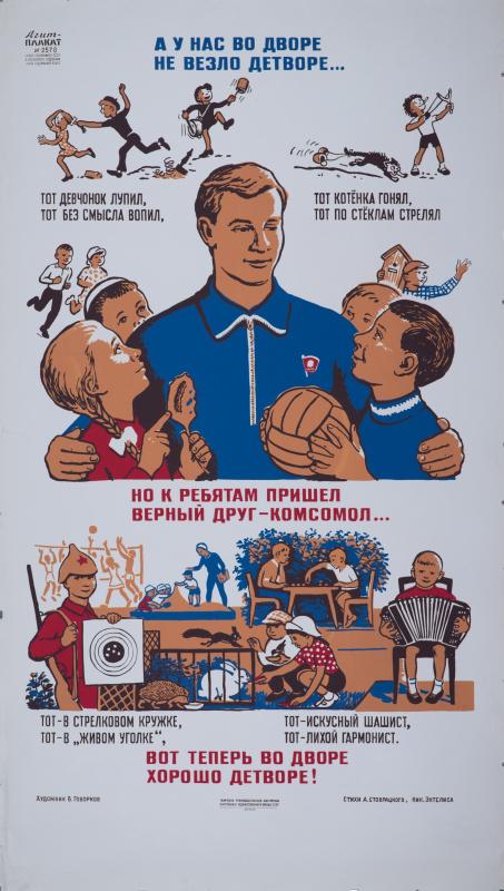 Виктор Иванович Говорков. Верный друг - комсомол. Агитплакат № 2578
