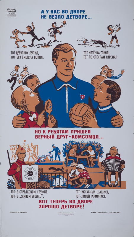 Victor Ivanovich Govorkov. Faithful friend - the young Communist League. Agitplakat No. 2578